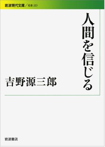 人間を信じる (岩波現代文庫)