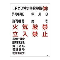 高圧ガス標識 「LPガス特定供給設備 燃 火気厳禁 立入禁止」 高305/61-3383-34