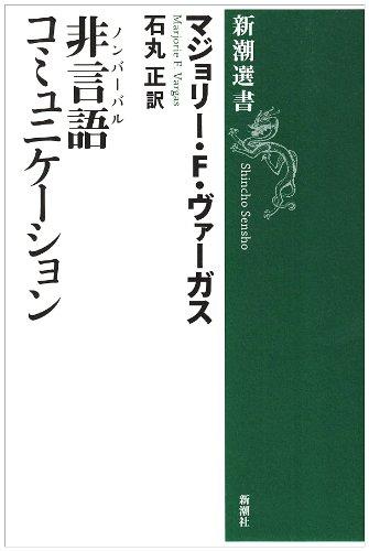 非言語(ノンバーバル)コミュニケーション (新潮選書)の詳細を見る
