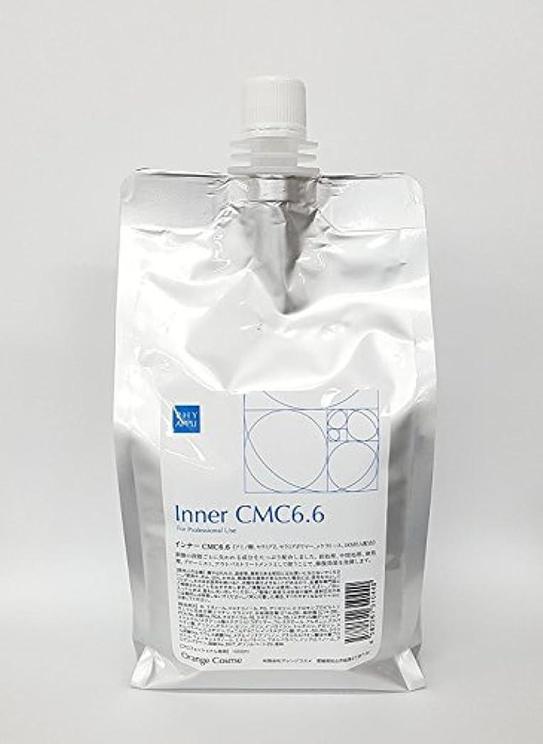 かもしれない錆び暴露する美容室専用 オレンジコスメ ワンダー インナーCMC6.6 1000ml