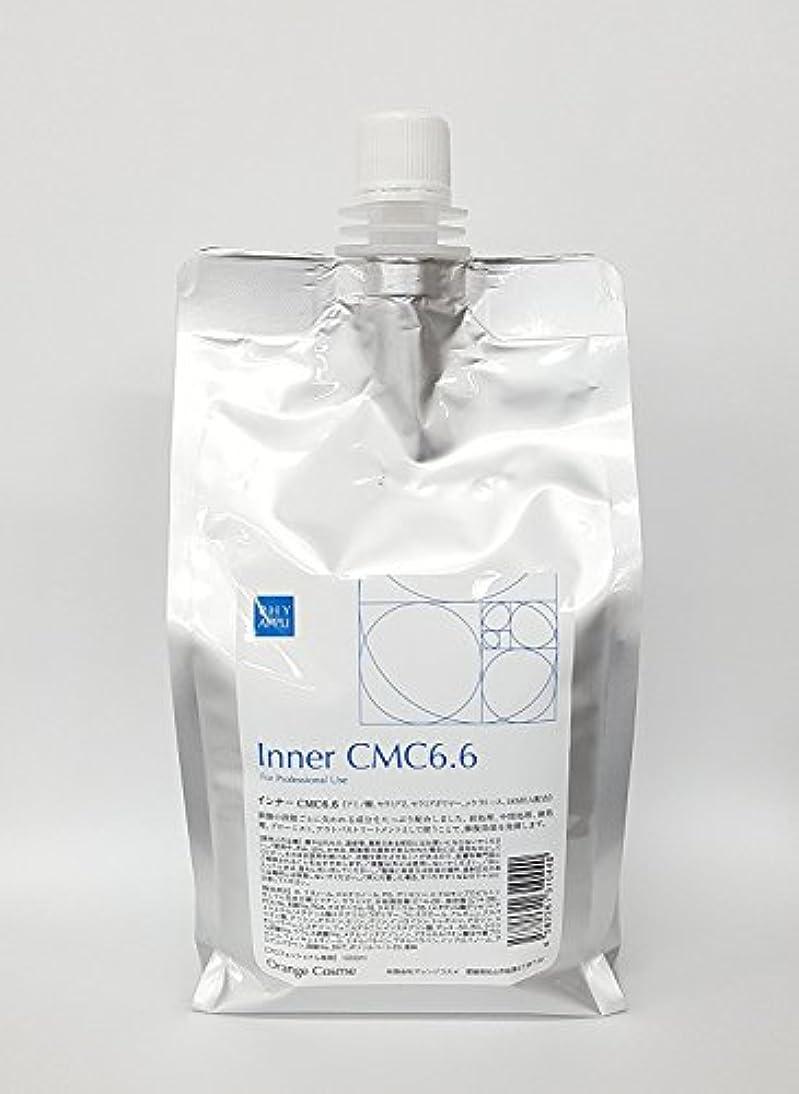 膨らませる接続隙間美容室専用 オレンジコスメ ワンダー インナーCMC6.6 1000ml