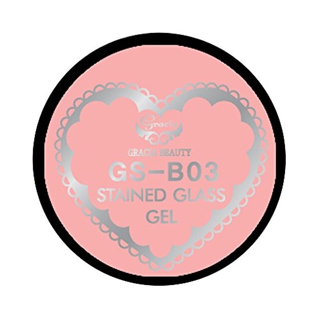 忘れる発行シングルグラシア ジェルネイル ステンドグラスジェル GSM-B03 3g  ベーシック UV/LED対応 カラージェル ソークオフジェル ガラスのような透明感