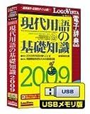 現代用語の基礎知識 2009 USBメモリ版