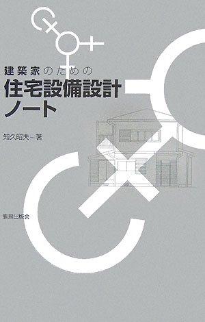 建築家のための住宅設備設計ノートの詳細を見る