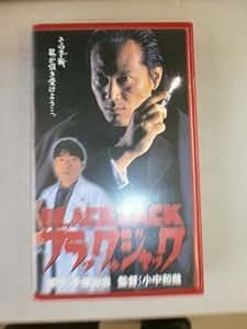 ブラック・ジャック [VHS]