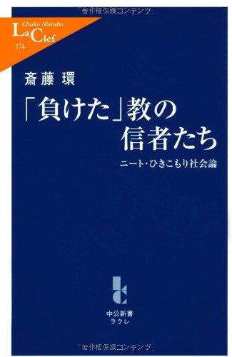 「負けた」教の信者たち - ニート・ひきこもり社会論 (中公新書ラクレ)の詳細を見る