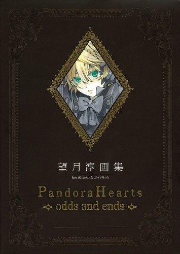 望月 淳 画集「PandoraHearts」 ~odds and ends~の詳細を見る