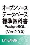 オープンソースデータベース標準教科書 -PostgreSQL-(Ver.2.0.0)
