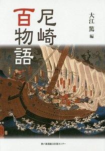 尼崎百物語 (のじぎく文庫)