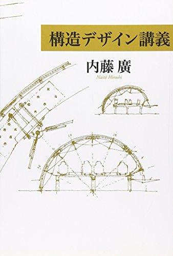 構造デザイン講義の詳細を見る