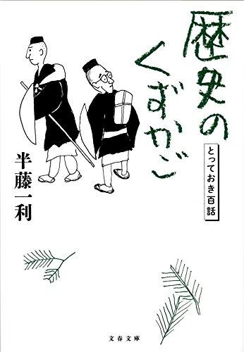 歴史のくずかご とっておき百話 (文春文庫)