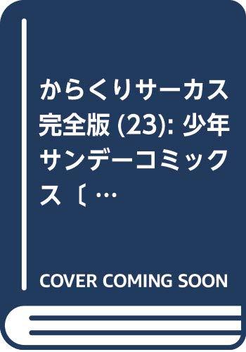 からくりサーカス 完全版(23): 少年サンデーコミックス〔スペシャル〕