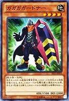遊戯王カード 【ガガガガードナー】ST13-JP011-N ≪スターターデッキ2013 収録≫
