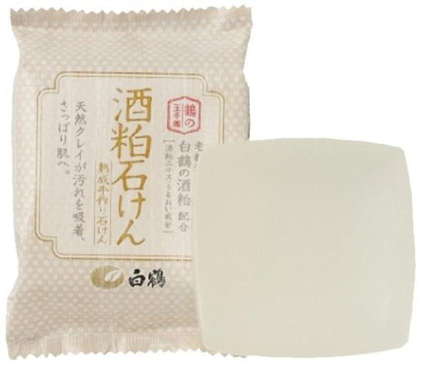 ハンカチ召喚する難しい白鶴 鶴の玉手箱 酒粕石けん 100g × 5個