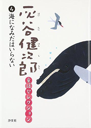 灰谷健次郎童話セレクション〈4〉海になみだはいらないの詳細を見る
