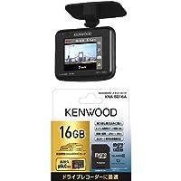 ケンウッド(KENWOOD) スタンダード ドライブレコーダー DRV-320(microSDHCメモリーカード KNA-SD16Aセット)