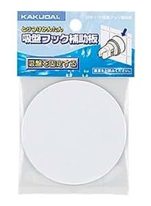 カクダイ 吸盤フック補助板 ホワイト 358-110
