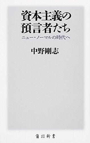 資本主義の預言者たちニュー・ノーマルの時代へ (角川新書)の詳細を見る