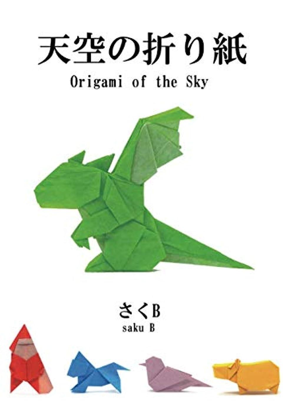 天空の折り紙