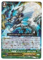 ヴァンガード  GFC04 神聖獣 ディバイン・ますくがる(RRR)(G-FC04/025)