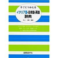 すぐにつかえるイタリア語‐日本語‐英語辞典