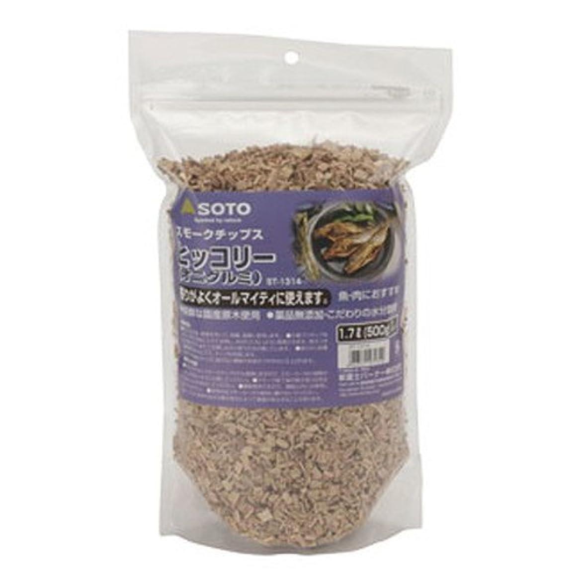ジュース素晴らしさ送金SOTO ST-1314 スモークチップス燻製の素 新鮮ヒッコリー(オニグルミ) [ 内容量500g ] 【 調理小物 】 【 飲食店 厨房 キッチン 業務用 】