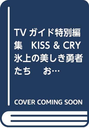 TVガイド特別編集 KISS & CRY 氷上の美しき勇者た...