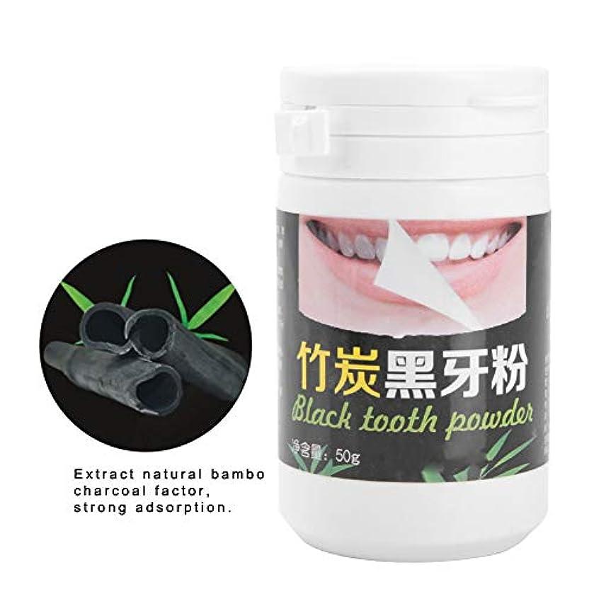 一貫性のない結婚軽く歯の手入れをする有効な汚れの除去剤 - 汚れの除去剤の粉を白くする口腔歯の心配の自然な活動化させた木炭粉
