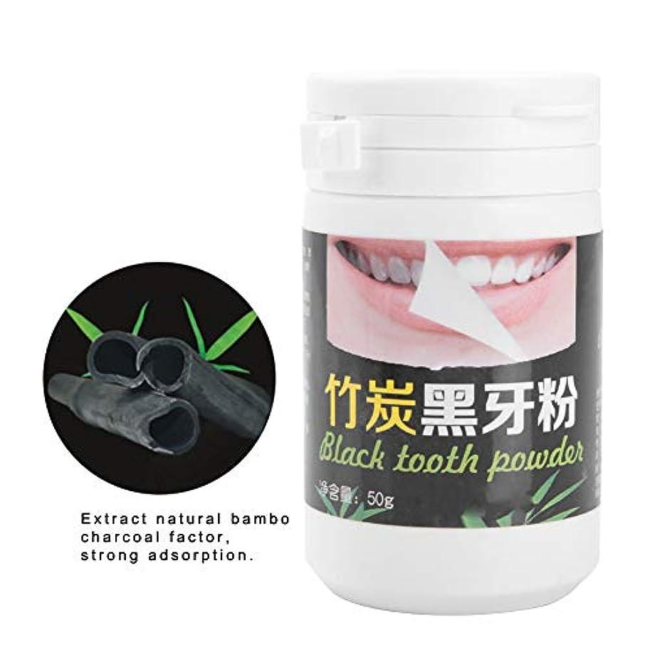 窓を洗う脱走摂氏歯の手入れをする有効な汚れの除去剤 - 汚れの除去剤の粉を白くする口腔歯の心配の自然な活動化させた木炭粉