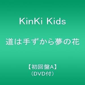 道は手ずから夢の花【初回盤A】(DVD付)