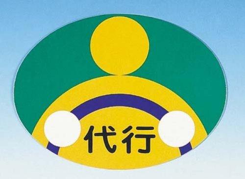 代行運転マーク (代行運転自動車標識) マグネット 2枚セット