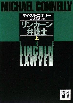 リンカーン弁護士(上) (講談社文庫)の詳細を見る