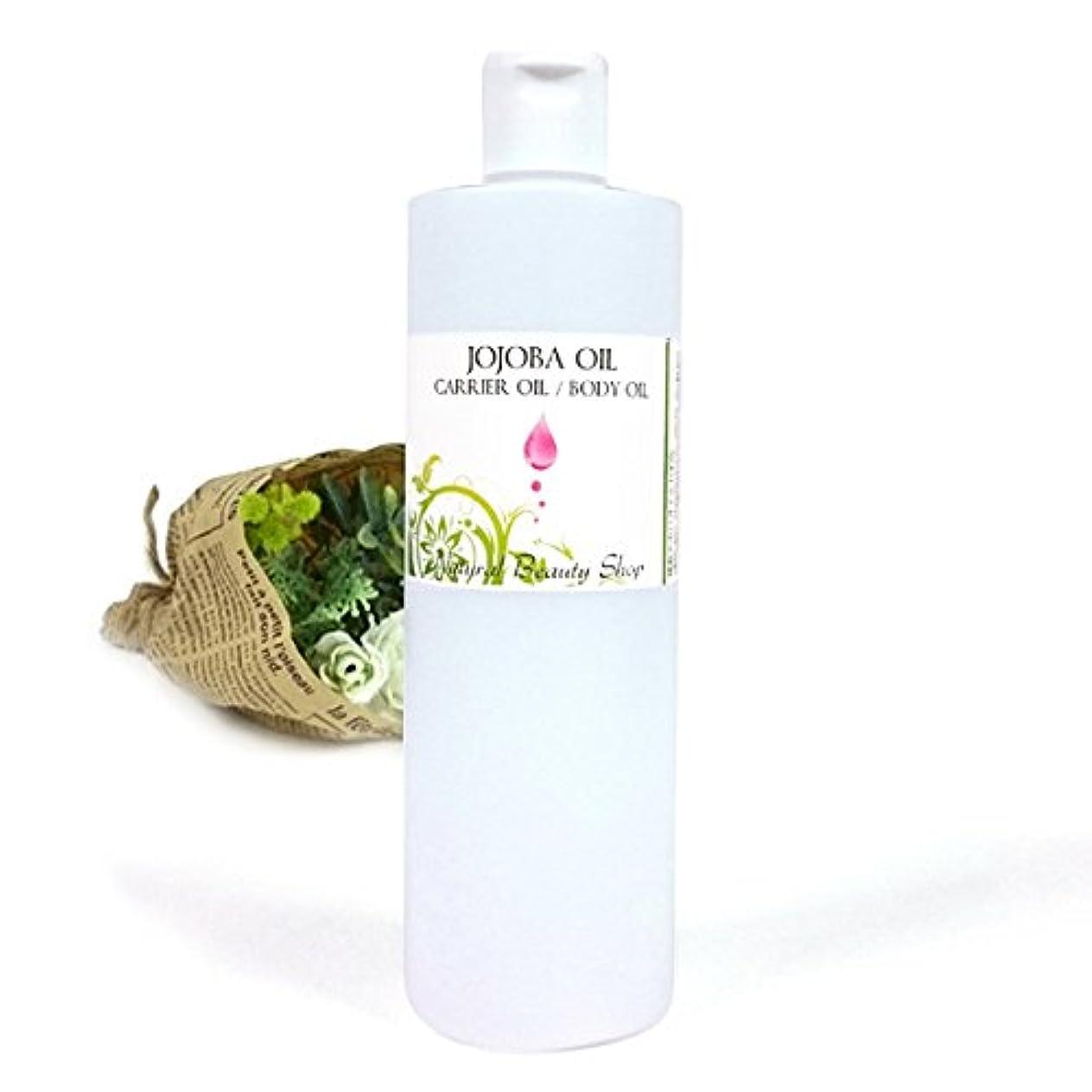 お風呂を持っている水銀の避難精製ホホバオイル500ml 天然無添加《キャリアオイル アロマ ベースオイル?