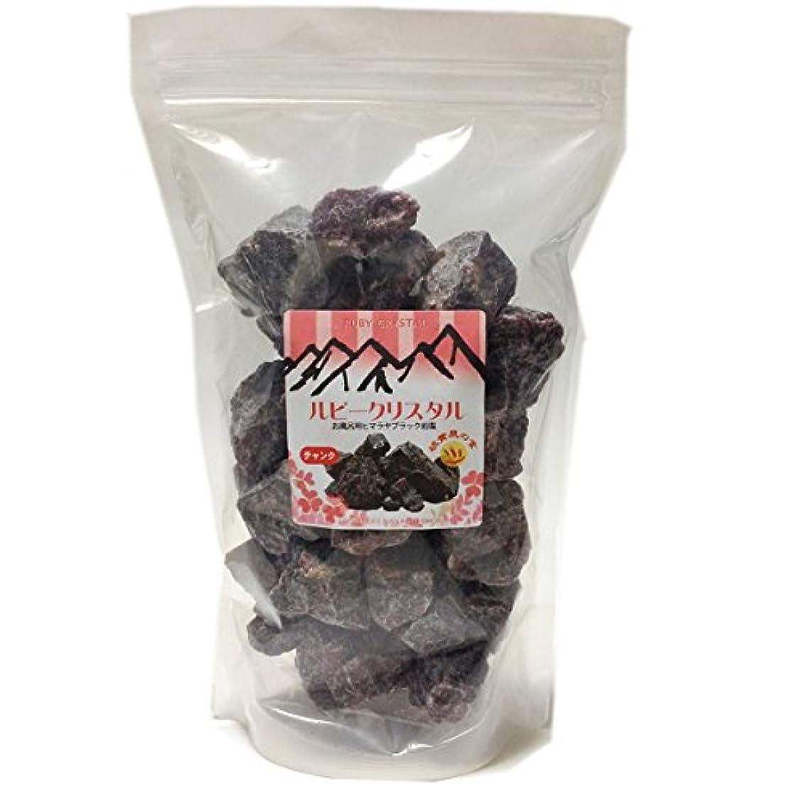 私たちのテラス避けるヒマラヤ岩塩 ルビークリスタル 硫黄泉?ブラックソルト 1Kg