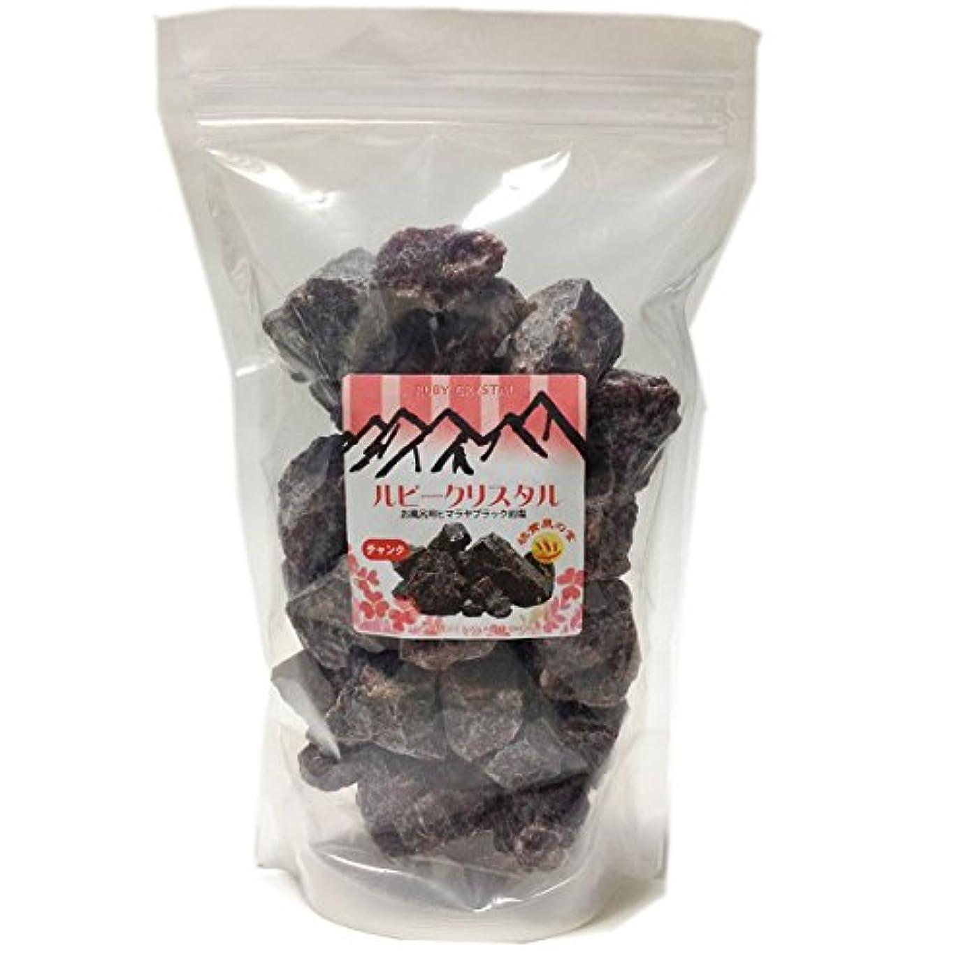 普通の挑む表示ヒマラヤ岩塩 ルビークリスタル 硫黄泉?ブラックソルト 1Kg