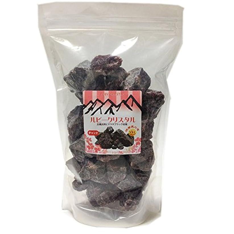 好きブラインド満足ヒマラヤ岩塩 ルビークリスタル 硫黄泉?ブラックソルト 1Kg