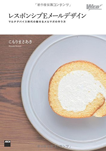レスポンシブEメールデザイン マルチデバイス時代の魅せるメルマガの作り方 (WEB PROFESSIONAL)の詳細を見る