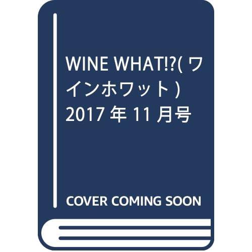 WINE WHAT!?(ワインホワット) 2017年 11 月号 [雑誌]