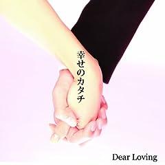 Dear Loving「幸せのカタチ」のジャケット画像
