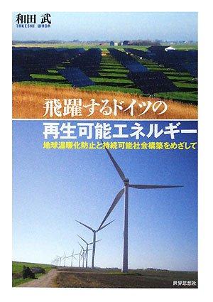 飛躍するドイツの再生可能エネルギー―地球温暖化防止と持続可能社会構築をめざしての詳細を見る