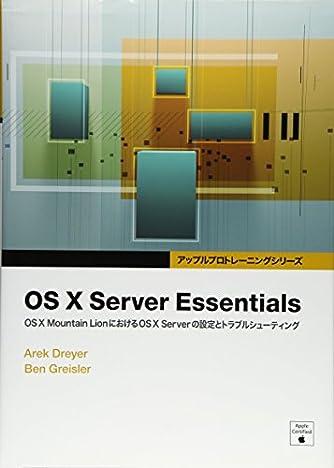 OS X Server Essentials -OS X Mountain LionにおけるOS X Serverの設定とトラブルシューティング- (アップルプロ トレーニングシリーズ)