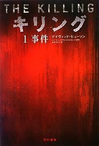 キリング〈1〉事件 (ハヤカワ・ミステリ文庫)
