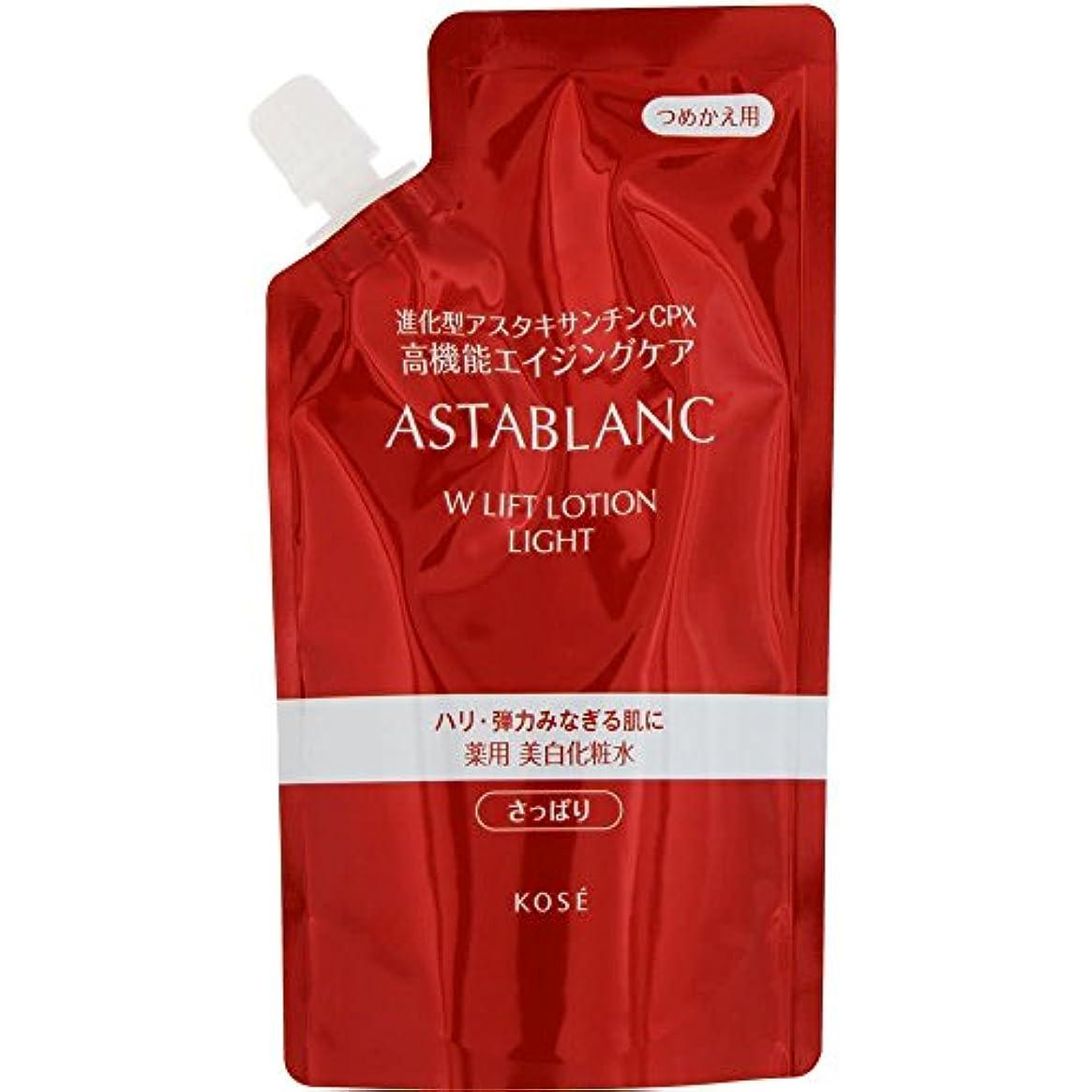 同行均等に宣伝ASTABLANC(アスタブラン) アスタブラン Wリフト ローション さっぱり 化粧水 詰替え用 130mL