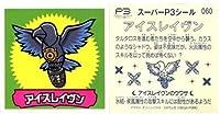 劇場版ペルソナ3 #2 Midsummer Knight's Dream 週替わり来場者特典「スーパーP3シール」060 アイスレイヴン