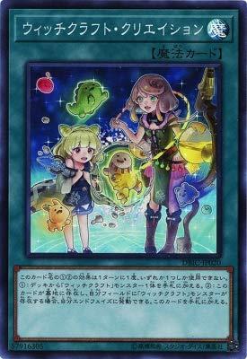 遊戯王カード ウィッチクラフト・クリエイション(スーパーレア) インフィニティ・チェイサーズ(DBIC) | 通常魔法 スーパー レア