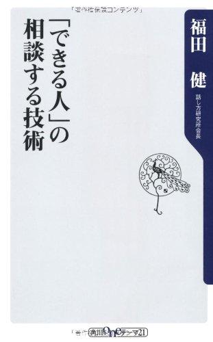 「できる人」の相談する技術 (角川oneテーマ21)の詳細を見る
