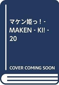 マケン姫っ! ‐MAKEN‐KI!‐ 20