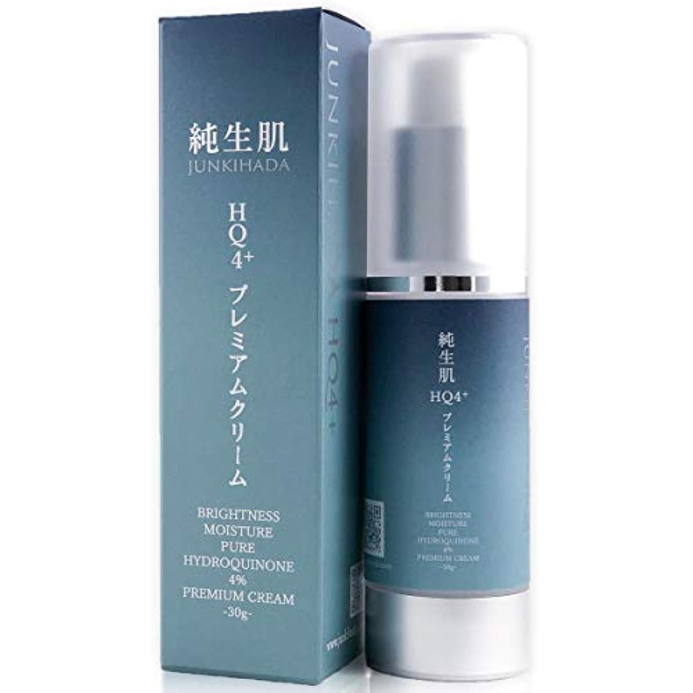 メトロポリタンすなわち認める[ジュンキハダ] 純生肌 ハイドロキノン4% 16種美容成分配合 HQ4+プレミアムクリーム 30g 冷蔵保存不要 エアレスボトル サロン処方採用 大容量 日本製 JUNKIHADA
