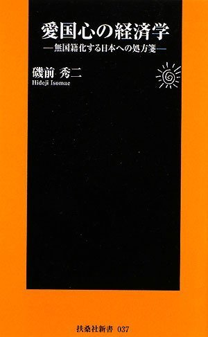 愛国心の経済学―無国籍化する日本への処方箋 (扶桑社新書)の詳細を見る