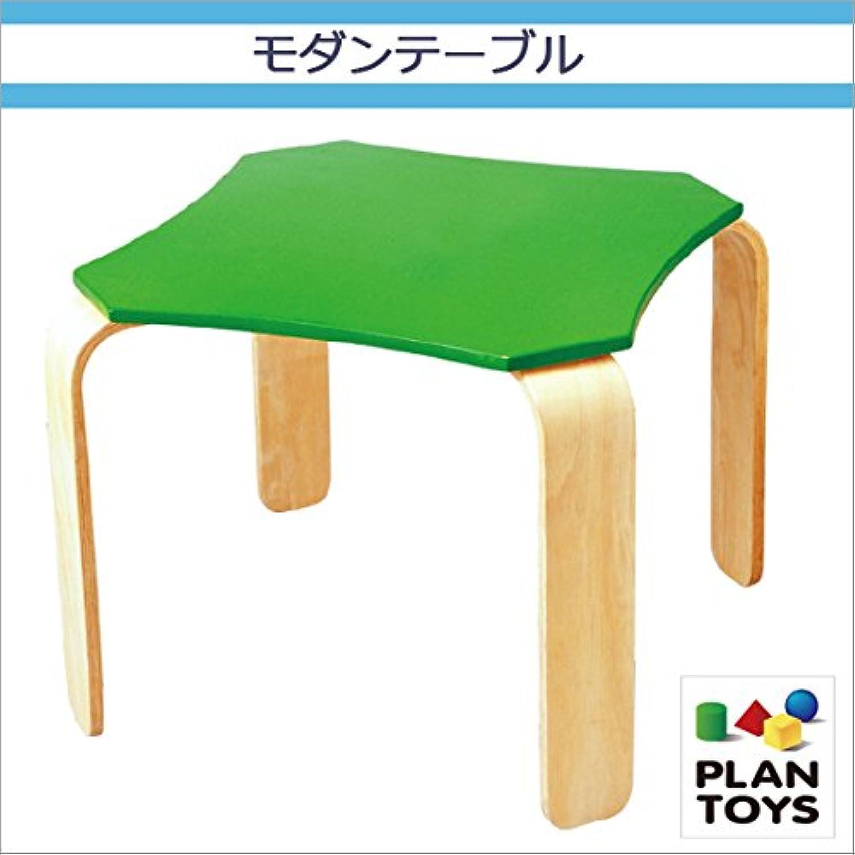<プラントイ> 木のおもちゃ Plantoys 1178 モダンテーブル 木のテーブル キッズテーブル 子供用テーブル